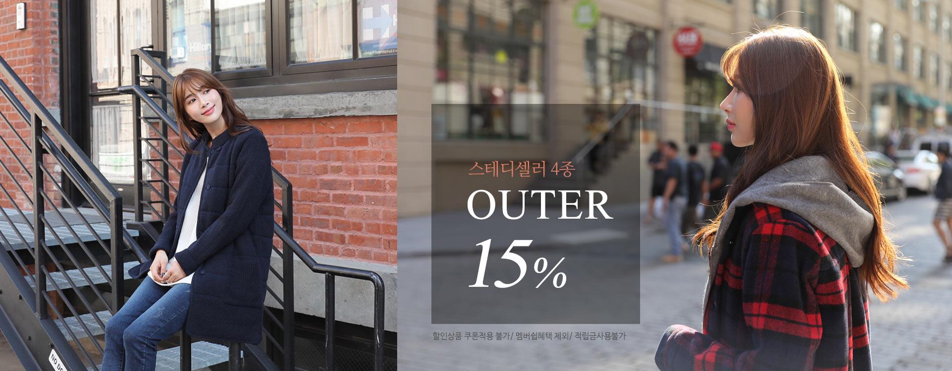 아우터 3종 15%
