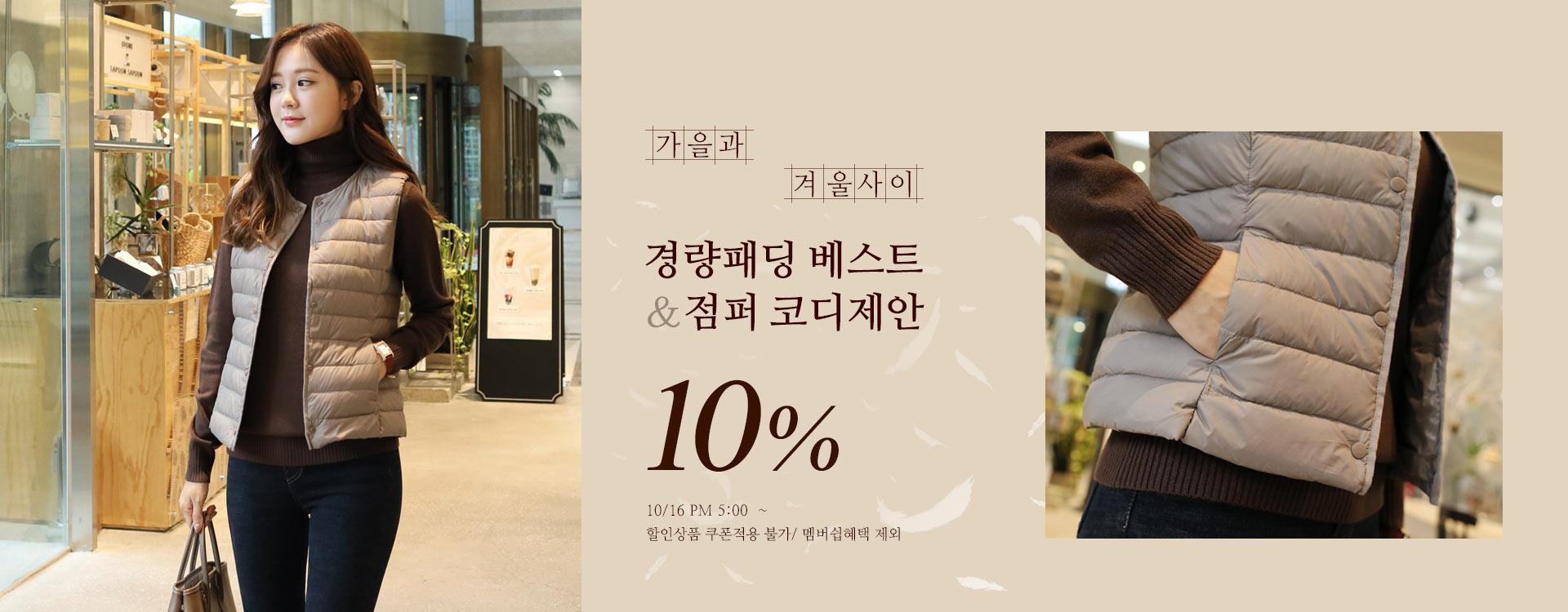 경량 10%
