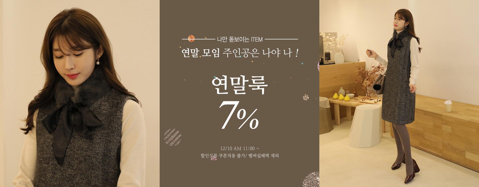 연말룩 7%