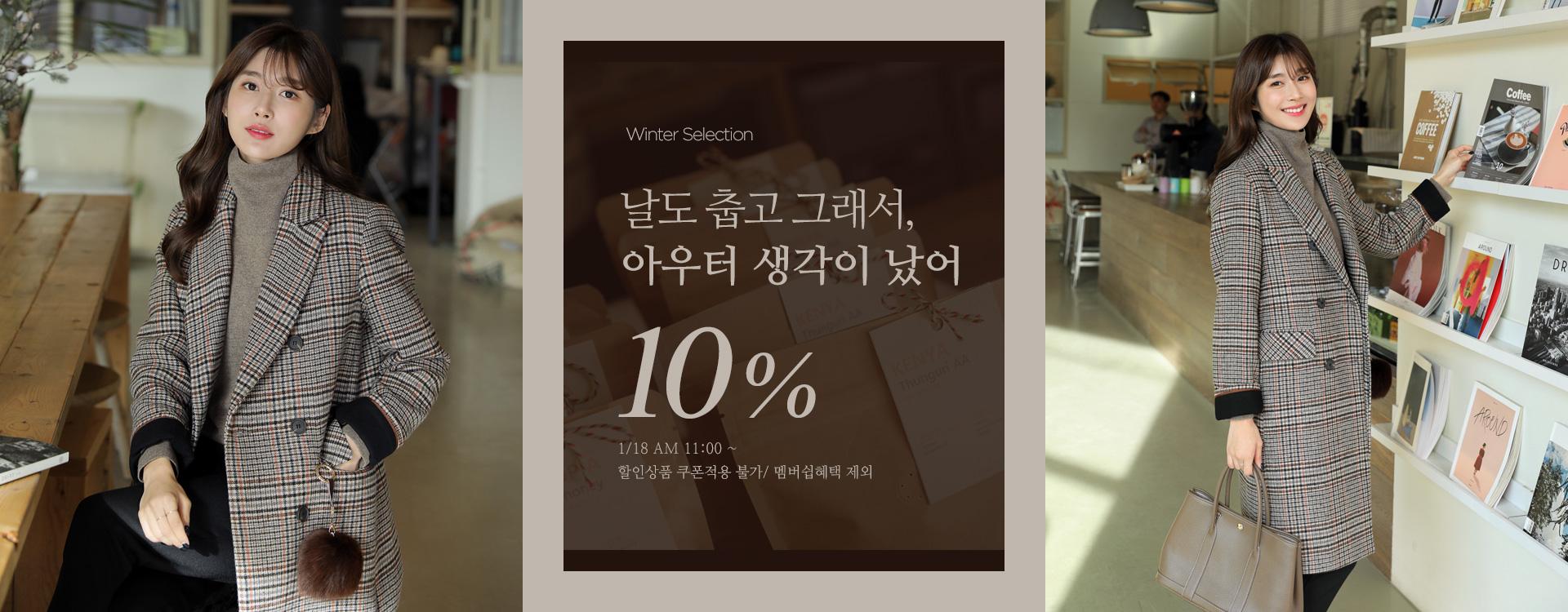 아우터 10%