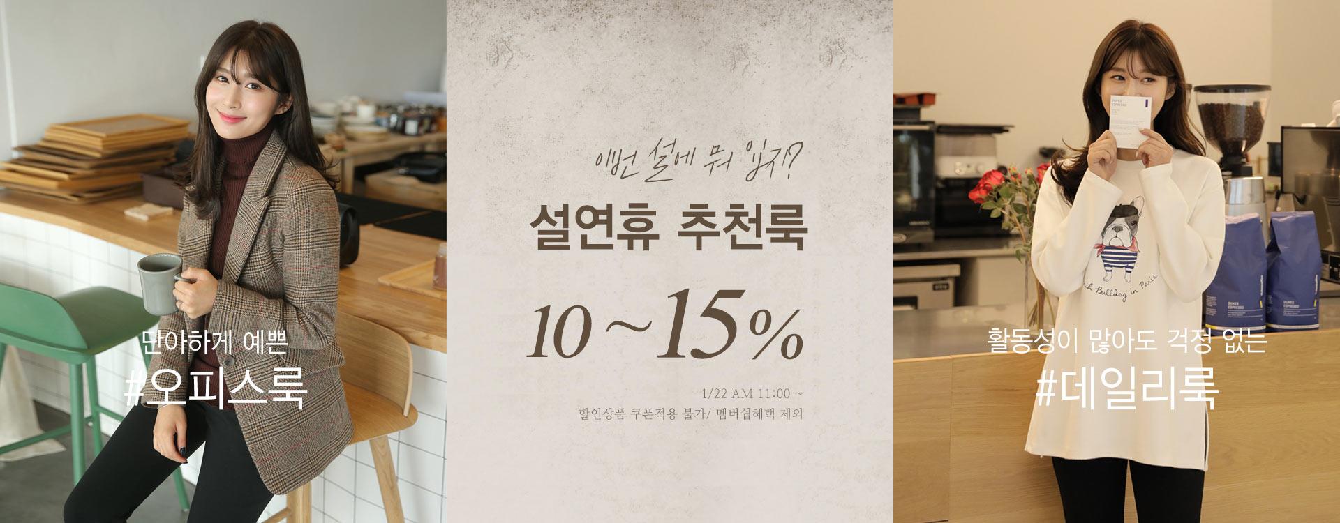 설연휴 추천룩 10~15%
