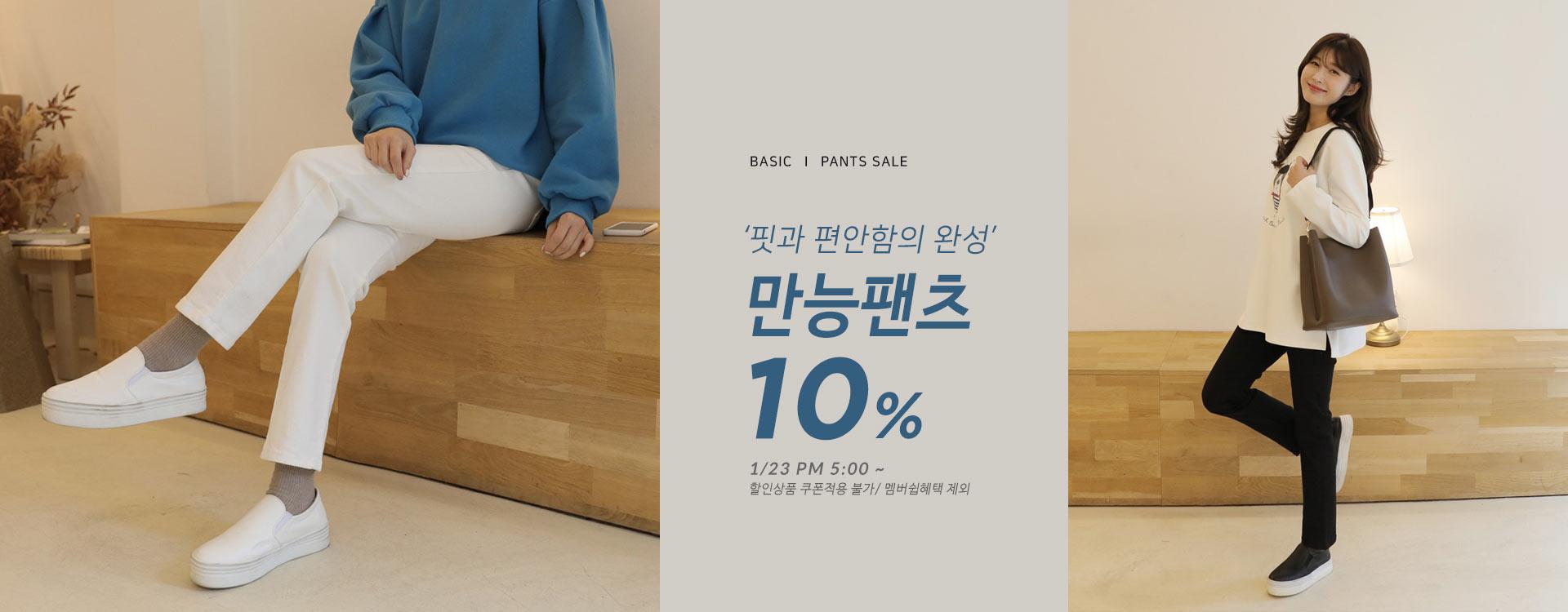 팬츠 10%