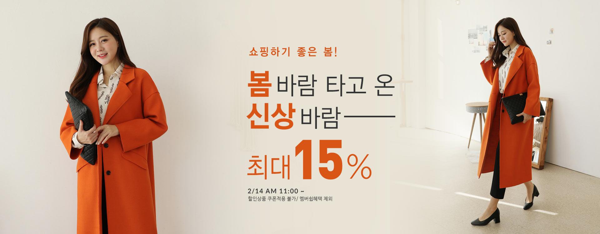 봄신상 ~15%