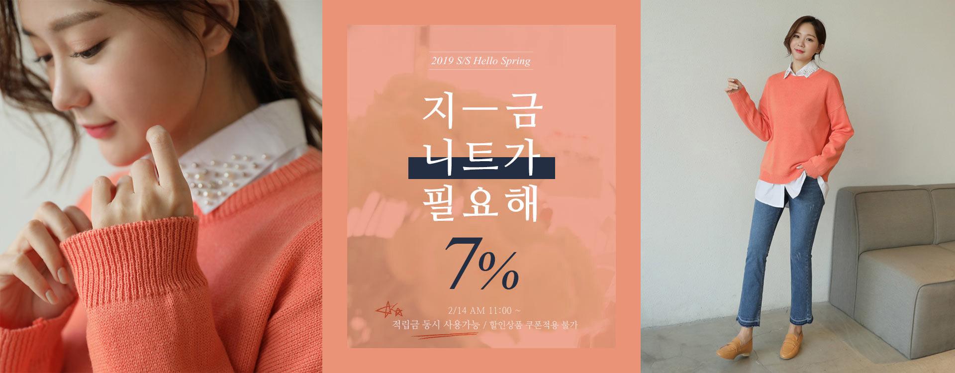 니트 7%