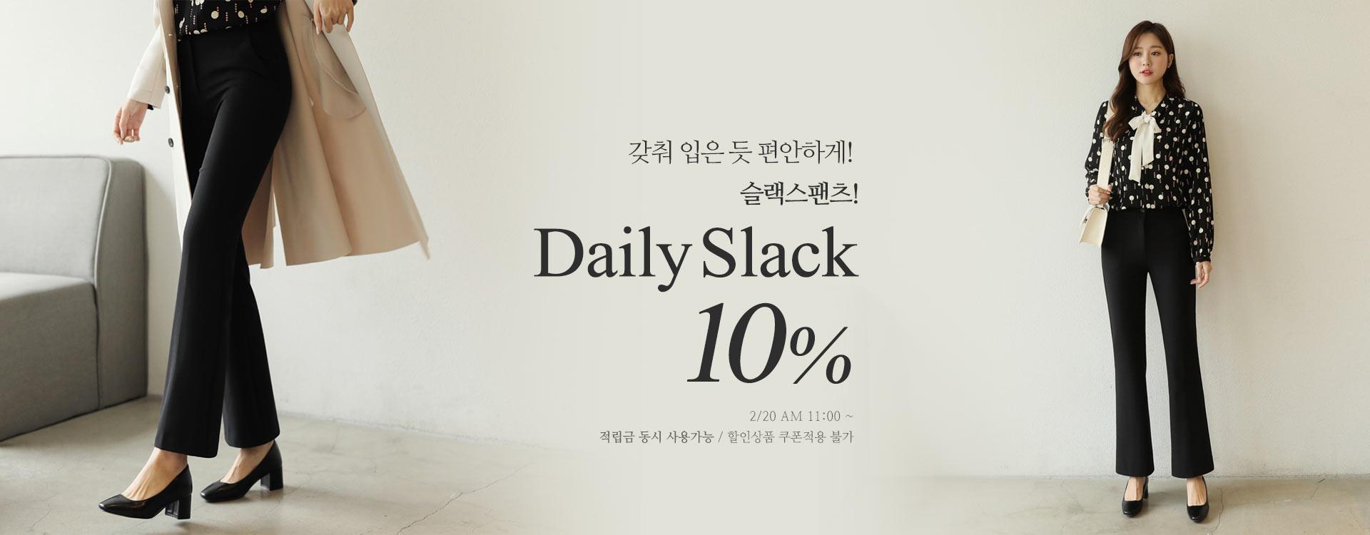 슬랙 10%