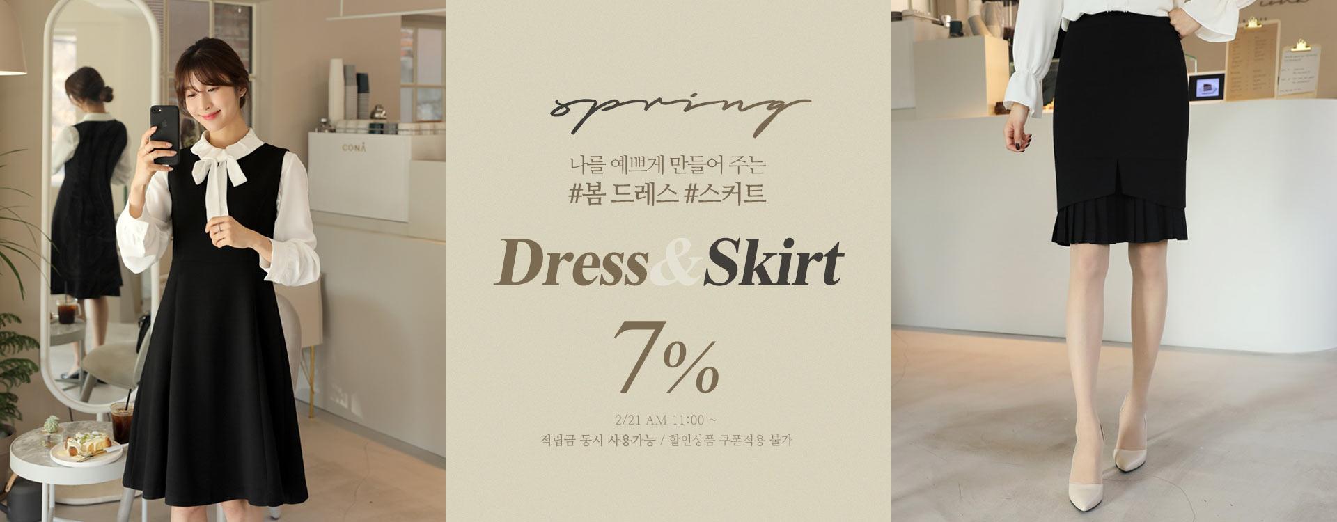 드레스_스커트 7%
