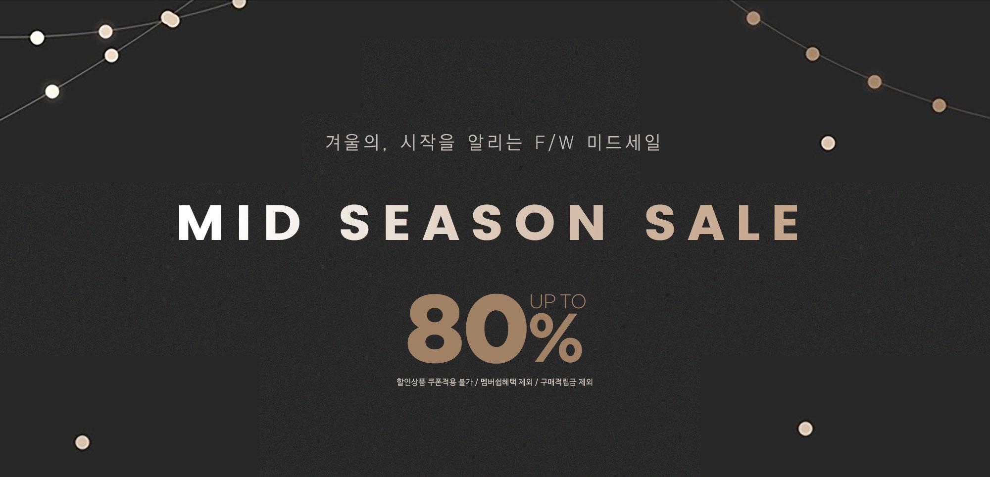 미드시즌오프~80%