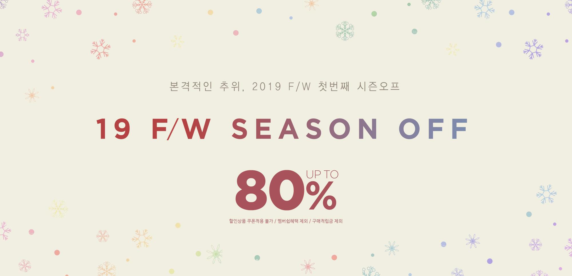 시즌오프~80%