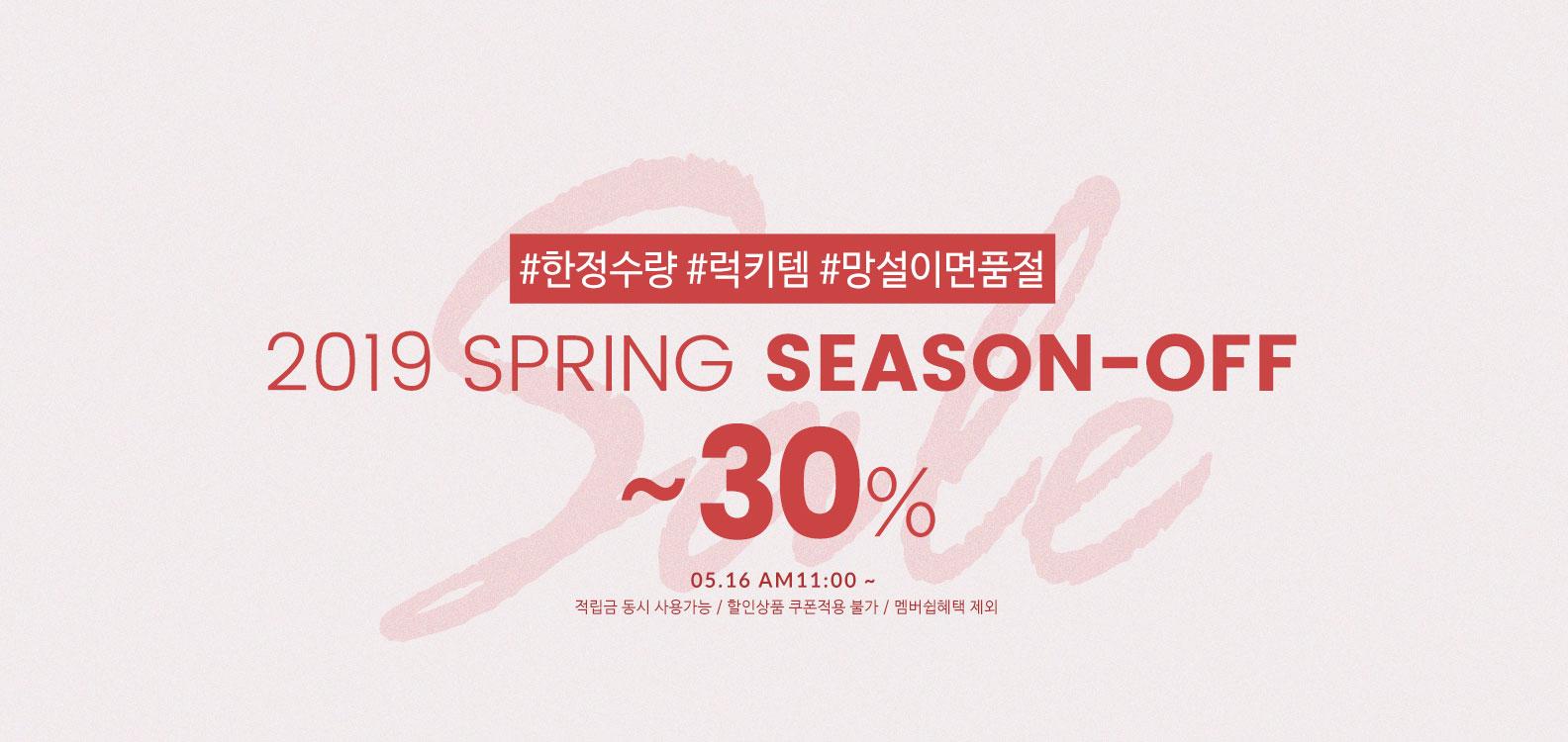 봄 시즌오프
