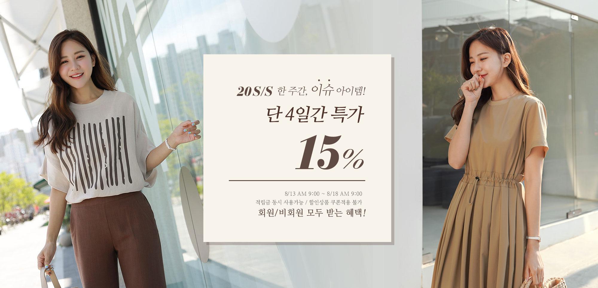 여름신상15%