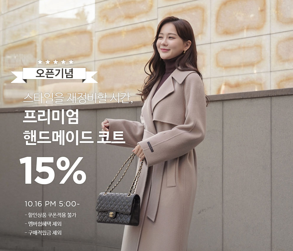 핸드메이드15%